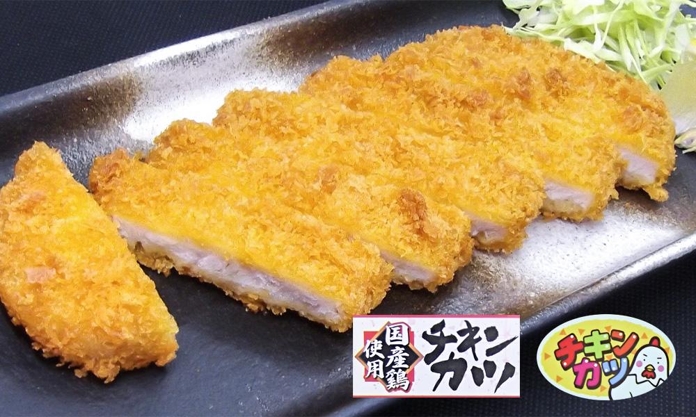 国産鶏使用チキンカツ